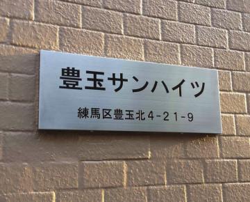 豊玉サンハイツサイン