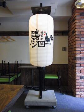 炭火串焼き鶏ジロー(菊川店)提灯台